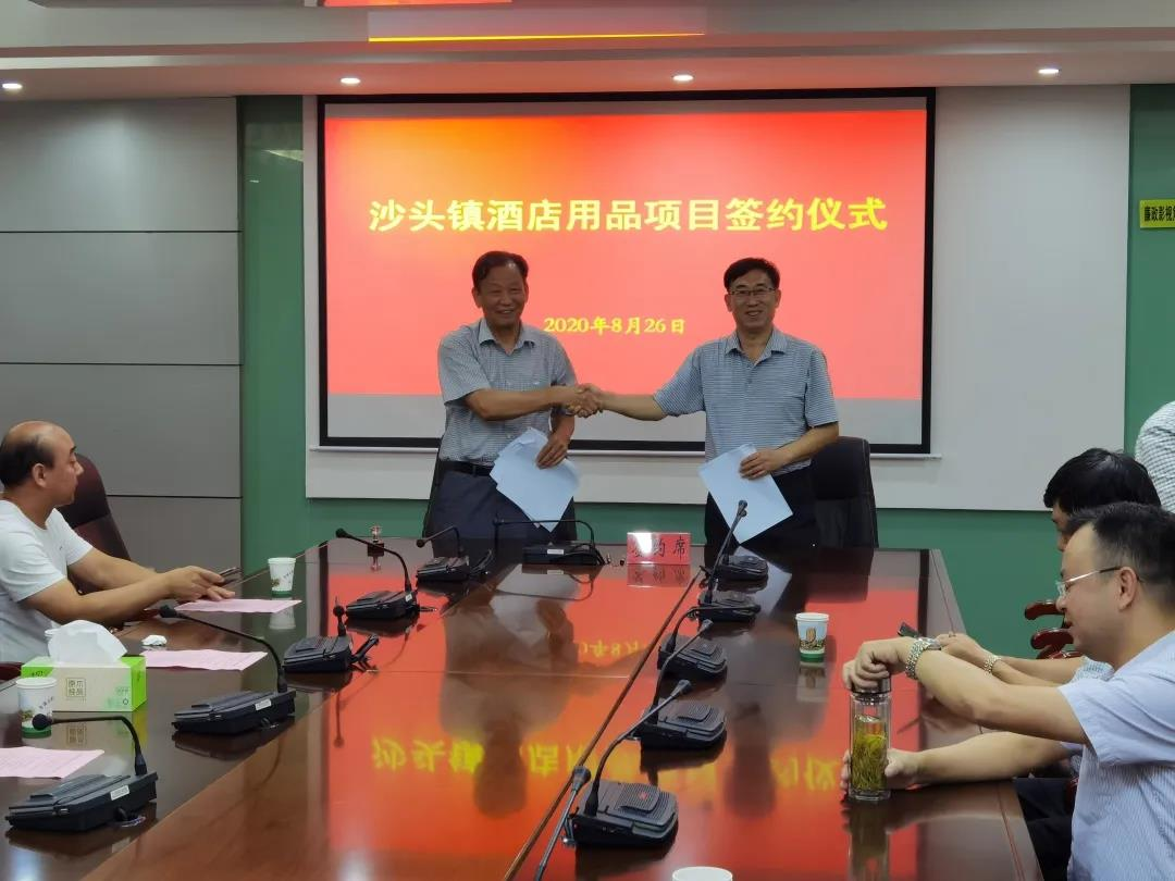 Signing ceremony of hotel supplies project organized by town government